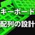 1.配列の設計【手配線で自作キーボードを作る講座】