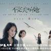 「Mother」のリメイクドラマ「不完美的她」