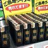 【神奈川】ご当地ライター