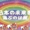 日本の未来を選ぶのは誰