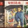 67回 戦後の『月刊読売』の製本方式と娯楽性(1)