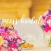 結婚式で憧れのプリンセスになれる!プリンセスブライダルフェア♡