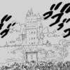 漫画「七つの大罪」 リオネス城の各パーツのモデル城