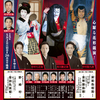 「野崎村」in「五月花形歌舞伎」@大阪松竹座5月8日夜の部