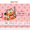 auPAY、ユニクロ導入記念20%還元キャンペーンを9月開催