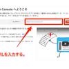 GOOGLE SEARCH CONSOLEへの登録と認証