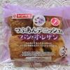 【山崎パン推し独女】つぶあんデニッシュ&パン・オ・レザン~2種類4個の小さなおやつパン