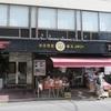 路地裏の名店 珈琲問屋横浜西口店に出没!安くて美味しい焙煎コーヒー豆