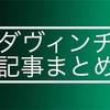 【ダヴィンチ】記事サイトマップ