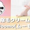 【自宅で超簡単】SNSで話題の除毛クリーム『Moomo(ムーモ)』を徹底検証してみた!!!【スキンケア】