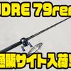 【DRT×TULALA】ジャイアントベイトにオススメのロッド「ANDRE 79remix」通販サイト入荷!