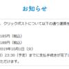 増税:クリックポスト185円→188円に!