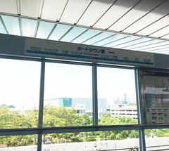 ★ポートタウン東駅