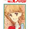 陸奥A子先生の短編集、『たそがれ時にみつけたの』(全1巻)を無料公開しました