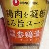 今日の即席麺この一杯。本場韓国参鶏湯ラーメンカップ