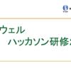 イーウェル・ハッカソン研修2016【1日目】