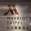 宿泊記 マリオット台北に泊まってゴールド会員特典を楽しんできました!