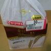 ヤマザキ 全粒粉入り熟麦山型(税込108円)