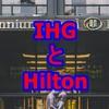 IHGとヒルトンのホテル所在地一覧
