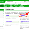 【 手続き 】ゆうちょ銀行:通帳がない → 入出金明細の発行依頼をする