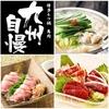 【オススメ5店】松江(島根)にあるもつ鍋が人気のお店