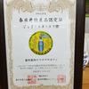 弊社の露地栽培のウチワサボテンが認定されました