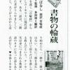 """大法輪、『ブッダの小ばなし』を紹介 Daihorin has introduced """"Buddha No Kobanashi""""(Short humor stories by Buddha)"""