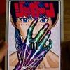 『ジャガーン』1巻を買ったので簡単な感想を。軽いネタバレ注意