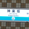 松岡主催イベントが神楽坂に戻ってきました