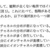 跳躍伝導に関する過去問(旭川医大 H28年度)