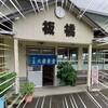 志摩に行く途中のおすすめランチ☀️🍴まんぷく食堂板橋🍴リピート間違いない😍❗️