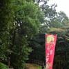 三重県城めぐり