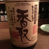 千葉県『香取 純米 自然酒 90』無添加・無濾過のナチュラルな味わいで至福のひとときを