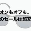 ユニクロ・GU新作&週末セールオススメ商品(17/6/16〜6/22)「ユニクロの隠れ名品、サングラス」