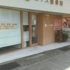 レイス整骨院&Salon de ELSA
