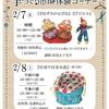 佐世保店 第30回 西沢手づくり市場 体験会&出店リスト☆