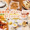 豆腐を使ったヘルシースイーツ!ダイエットレシピ10選【保存版】