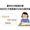 夏休みの勉強計画を立ててみようと思う – MOOCで英語漬けの自主夏合宿