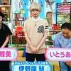 メレンゲ   イートンメスペロリの伊野尾くん  2018.6.2