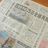 北陸新幹線 全線再開10月25日!「かがやき」「はくたか」の9割確保!