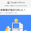 Google AdSenseの審査が通った