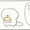4コマ漫画「働くぽんちゃん」
