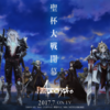 EGOIST新曲英雄運命の詩FateのOP曲に。発売日/アニメ情報