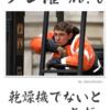 メン濯(めんたく)日和なコインランドリーNo.6