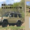 【おすすめキャンプ場レビュー】水上宝台樹キャンプ場(群馬)