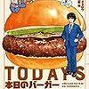 ドラえもんもびっくりなハンバーガーかもしれない本日のバーガー9巻の感想です!