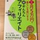 はてなブログをプロにする前に読んだ本 『月5万円で暮らしを楽にする超かんたんアフィリエイト』