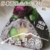 日本百名山おむすび #6「トムラウシ」