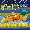 マスターズ水泳のための練習34 ~バタフライ:彼を知り己を知れば百戦殆うからず:第三弾