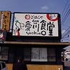 今日も食事ネタ・・・・愛川食堂 ~神奈川県愛甲郡愛川町~